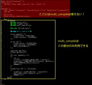 setsuna_shader_multi_compile