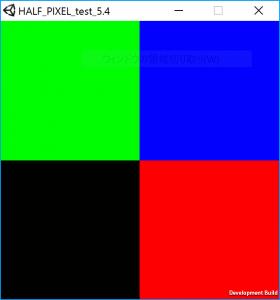 unity_half_texel_5-4_ok