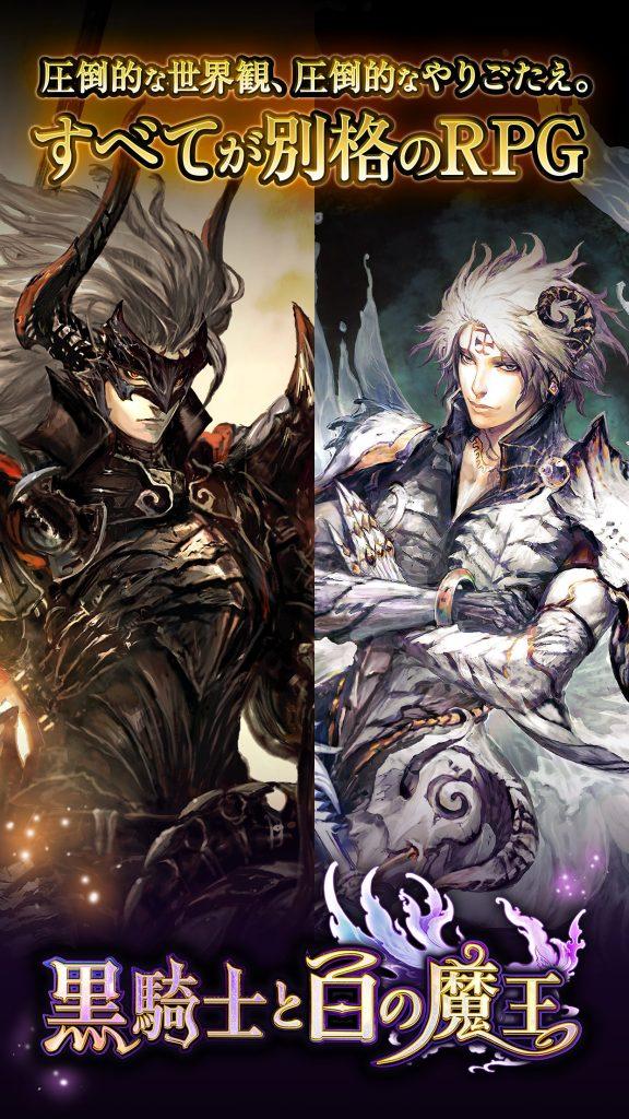 黒騎士と白の魔王(iOS/Android)