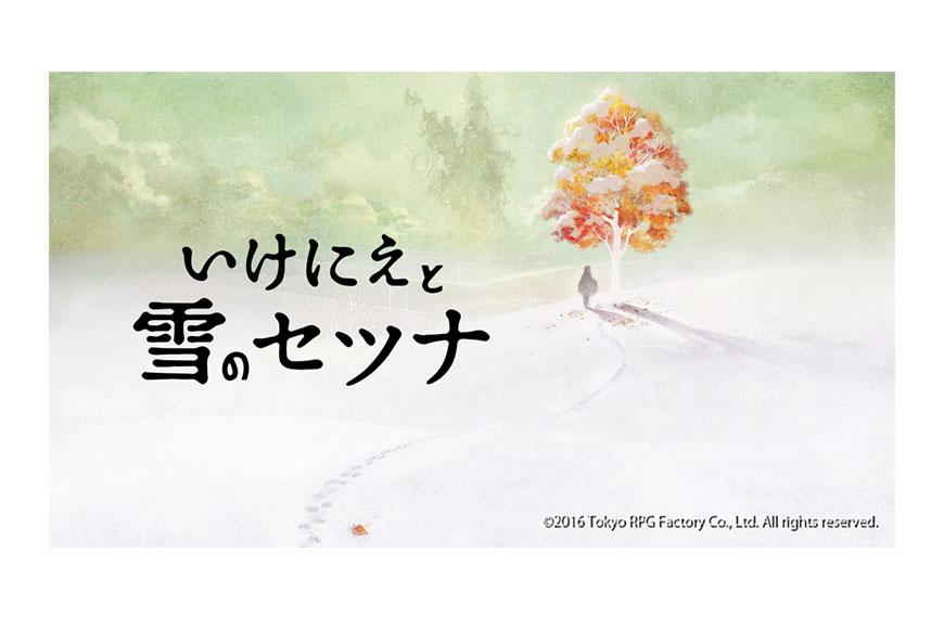 いけにえと雪のセツナ